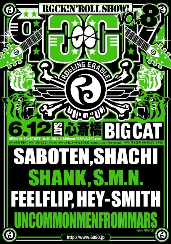 rgcknroll-show-121-e382b3e38394e383bc11