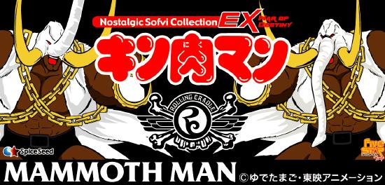 mammothman