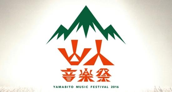 yamabitoongakusai01